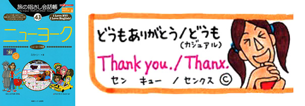 世界の言葉 ニューヨーク英語 ありがとう
