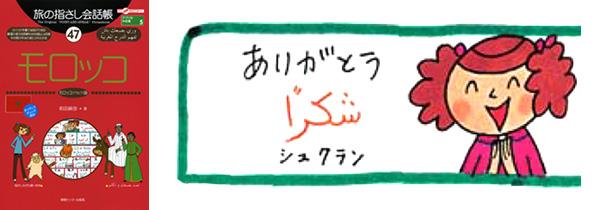 世界の言葉 モロッコ(アラビア語) ありがとう