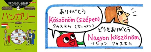 世界の言葉 ハンガリー語 ありがとう