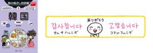 世界の言葉 韓国語 ありがとう