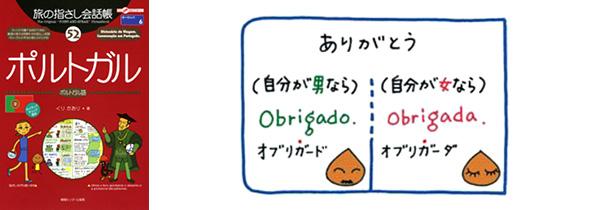 世界の言葉 ポルトガル語 ありがとう