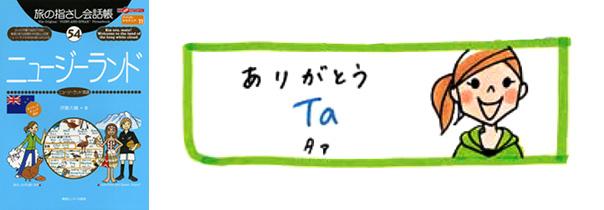 世界の言葉 ニュージーランド英語 ありがとう