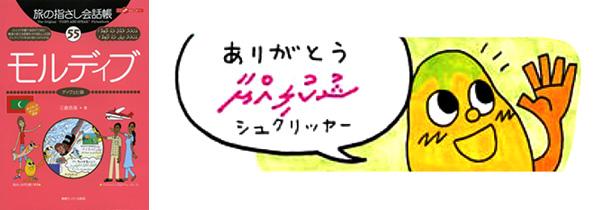世界の言葉 モルディブ(ディヴェヒ語) ありがとう