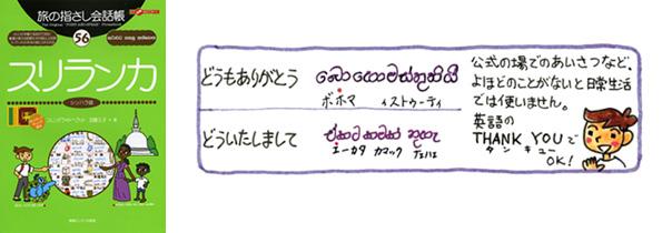 世界の言葉 スリランカ(シンハラ語) ありがとう