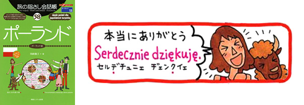 世界の言葉 ポーランド語 本当にありがとう
