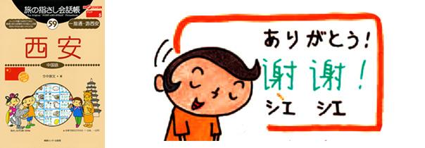 世界の言葉 西安(中国語) ありがとう
