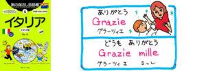 世界の言葉 イタリア語 ありがとう
