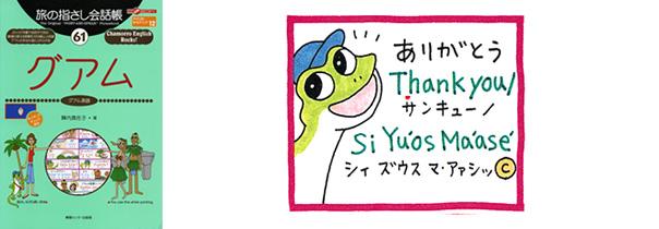 世界の言葉 グアム英語 ありがとう