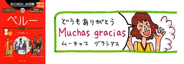 世界の言葉 ペルー(スペイン)語 どうもありがとう