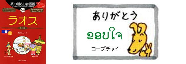 世界の言葉 ラオス語 ありがとう
