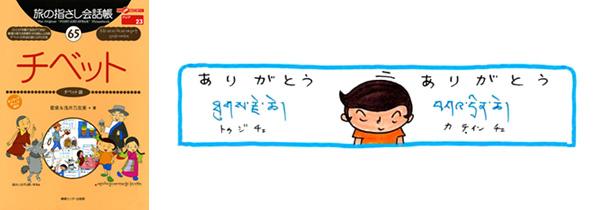 世界の言葉 チベット語 ありがとう