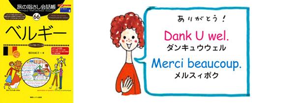 世界の言葉 ベルギー(オランダ語・フランス語) ありがとう