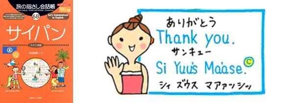世界の言葉 サイパン英語 ありがとう