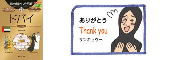 世界の言葉 ドバイ英語 ありがとう