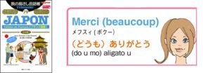 世界の言葉 日本語(フランス語) (どうも)ありがとう
