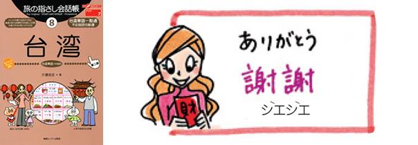 世界の言葉 台湾華語<中国語>ありがとう