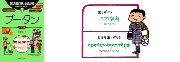 世界の言葉 ブータン(ゾンカ語)  ありがとう