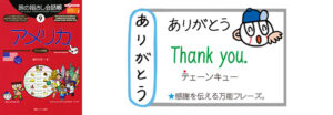 世界の言葉 アメリカ英語 ありがとう