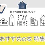 STAY HOME おすすめの本 特集