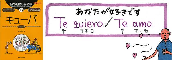 世界の言葉キューバ(スペイン語)あなたが好きです