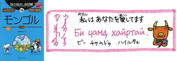 世界の言葉モンゴル語私はあなたを愛してます