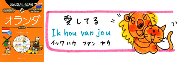 世界の言葉オランダ語愛してる