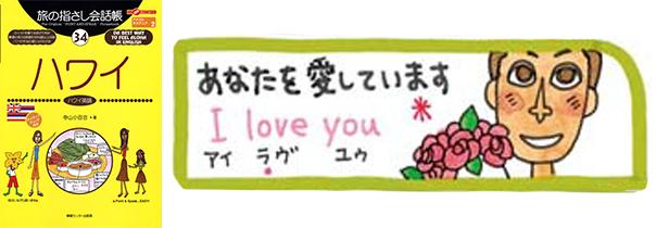 世界の言葉ハワイ英語あなたを愛しています