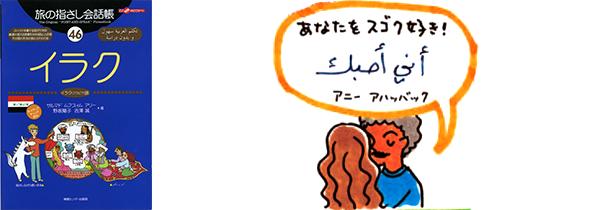 世界の言葉イラク・アラビア語あなたをスゴク好き!