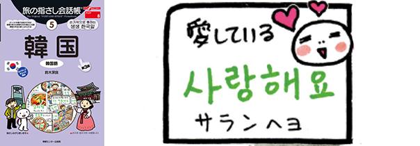 世界の言葉韓国語「愛している」