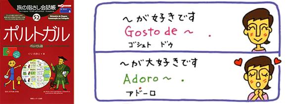 世界の言葉ポルトガル語~が好きです