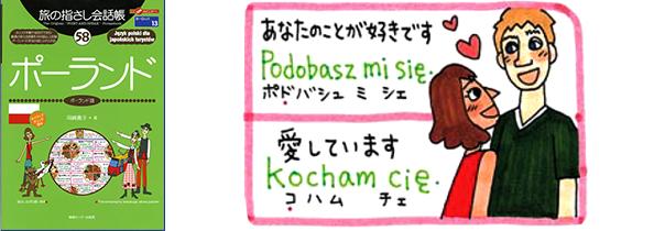 世界の言葉ポーランド語あなたのことが好きです