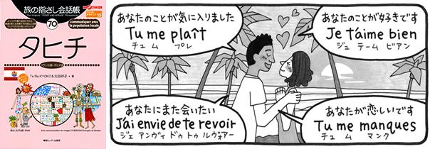 世界の言葉タヒチ(フランス語・タヒチ語)あなたのことが好きです