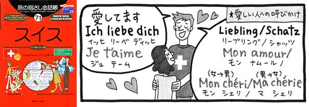 世界の言葉スイス(ドイツ語・フランス語)愛してます