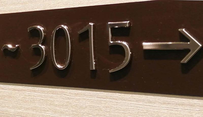 ユニバーサルルームの部屋番号