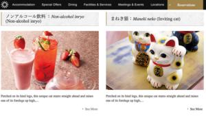 京王プラザホテルの英文のホームページ