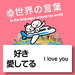 世界の言葉「好き」「愛している」