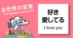 "<span class=""title"">世界の言葉「好き」「愛している」</span>"