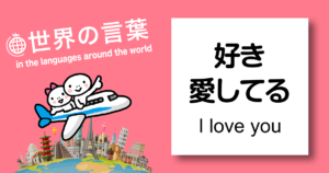 世界の言葉in the languaegs around the world 好き・愛してるI love you