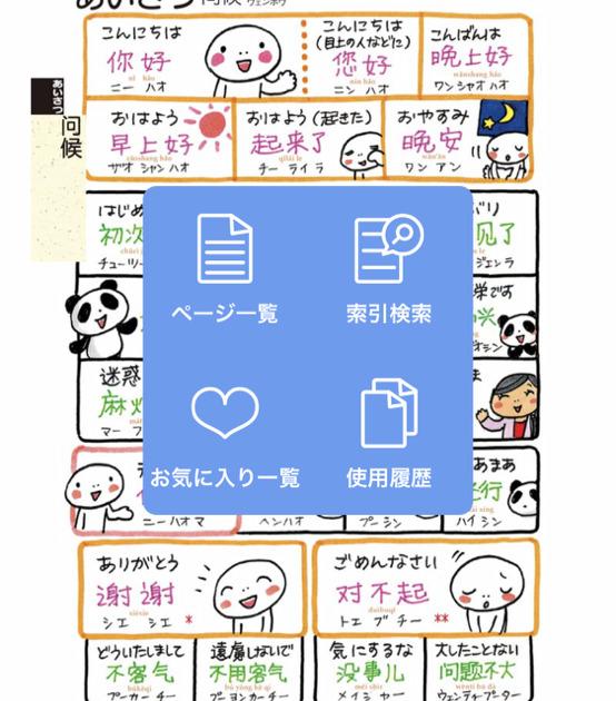 指さし会話中国 ページ一覧 索引検索 お気に入り一覧 使用履歴
