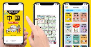 【中国語アプリ】指さし会話 中国