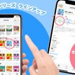 iOS版 YUBISASHIアプリをはじめてご利用の方へ(更新情報)