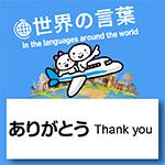 世界の言葉「ありがとう」73の国と地域の「ありがとう」を集めました