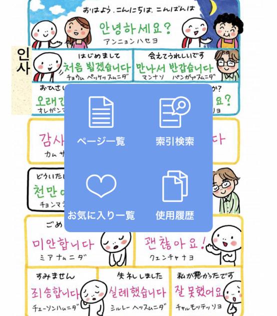 指さし会話韓国 ページ一覧 索引検索 お気に入り一覧 使用履歴