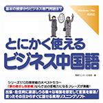 【音声商品】とにかく使えるビジネス中国語 リスニング学習用