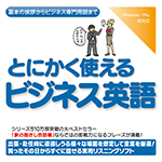 【音声商品】とにかく使えるビジネス英語 リスニング学習用