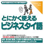 【音声商品】とにかく使えるビジネスタイ語 リスニング学習用