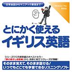【音声商品】とにかく使えるイギリス英語 リスニング学習用