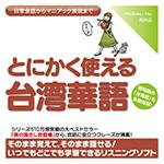 【音声商品】とにかく使える台湾華語 リスニング学習用