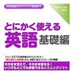 【音声商品】とにかく使える英語基礎編 リスニング学習用