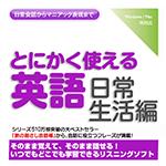 【音声商品】とにかく使える英語日常生活編 リスニング学習用